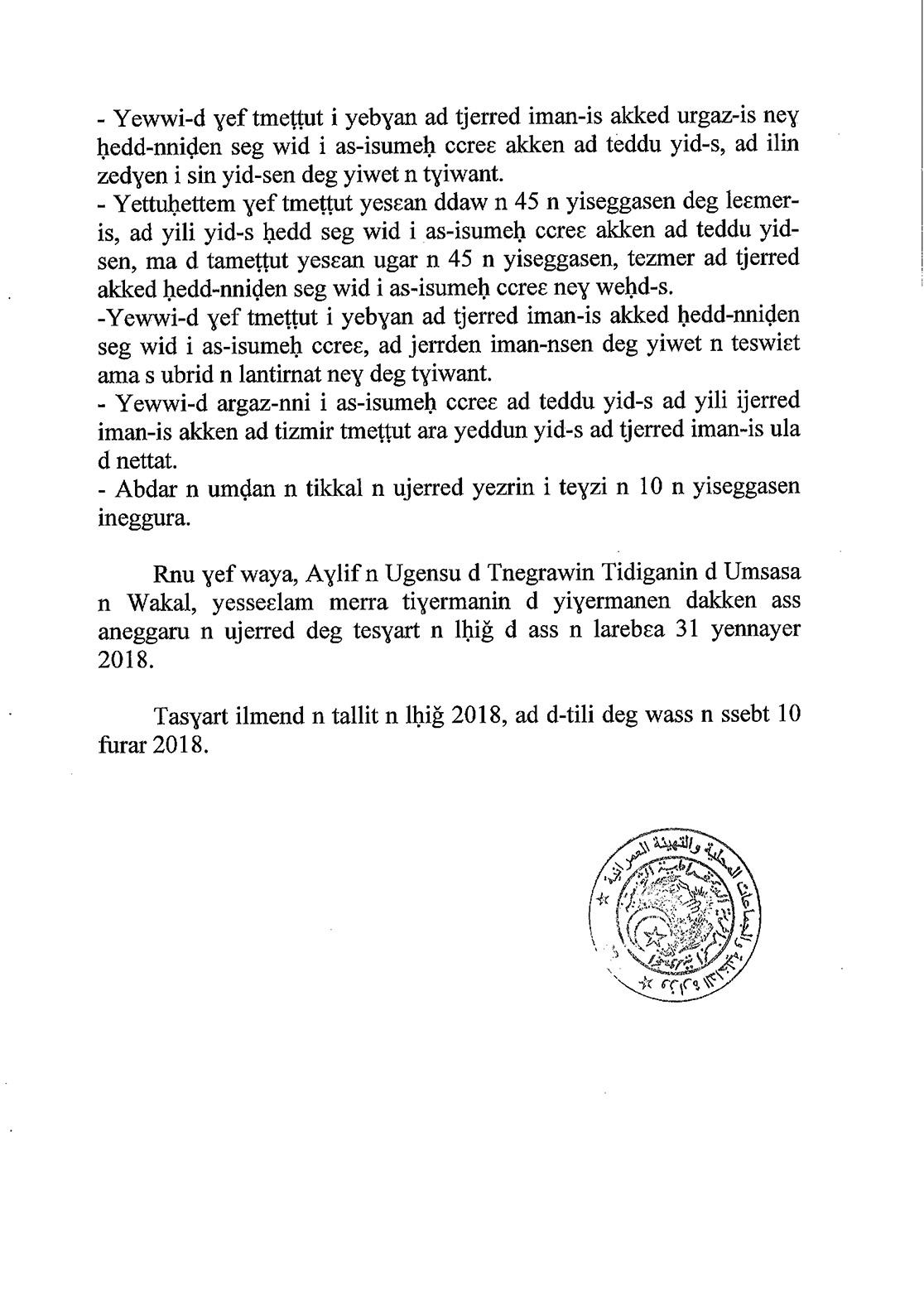 Le premier communiqu officiel en tamazight toute l for Interieur gov dz hadj 2018
